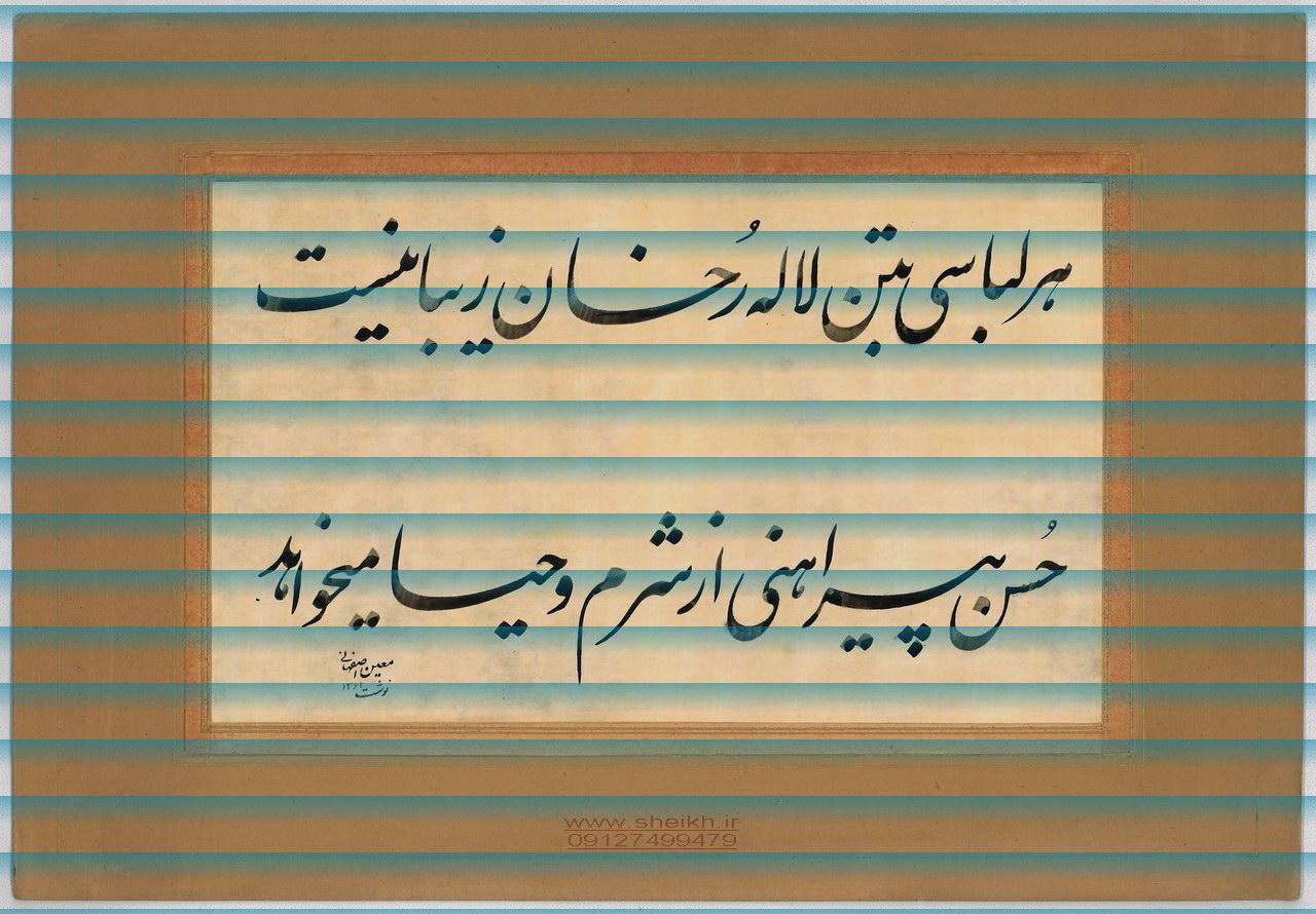یادگار ماندگار قلم چی ۹۵ 025-37832100 مشقنامهء شیخ