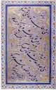 محمدصالح / قرن 11 هجری/ اندازهء اصلی: 10 در 18 سانتیمتر / از مجموعهء موزهء هنرهای تزیینی / کتاب مرقع رنگین جلد اول صفحهء 11